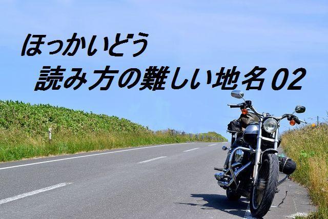 北海道の読み方が難しい地名(2)