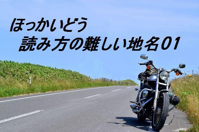 新琴似、神居古潭、勇払、音調津、忍路の読み方 北海道難読地名(1)