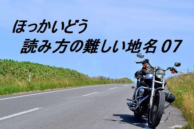 北海道の読み方が難しい地名(7)