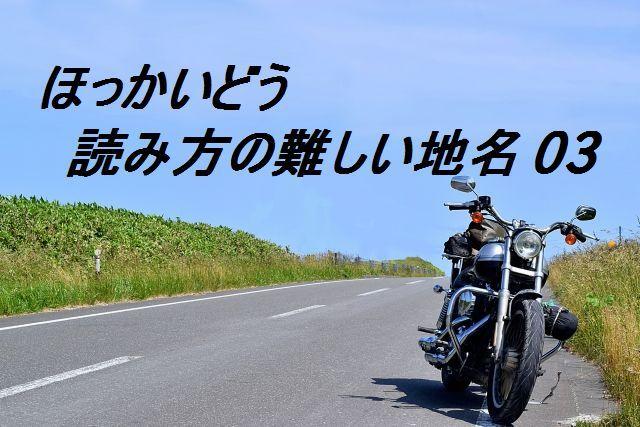 北海道の読み方が難しい地名(3)