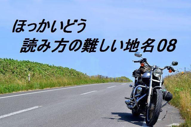 北海道の読み方の難しい地名(8)