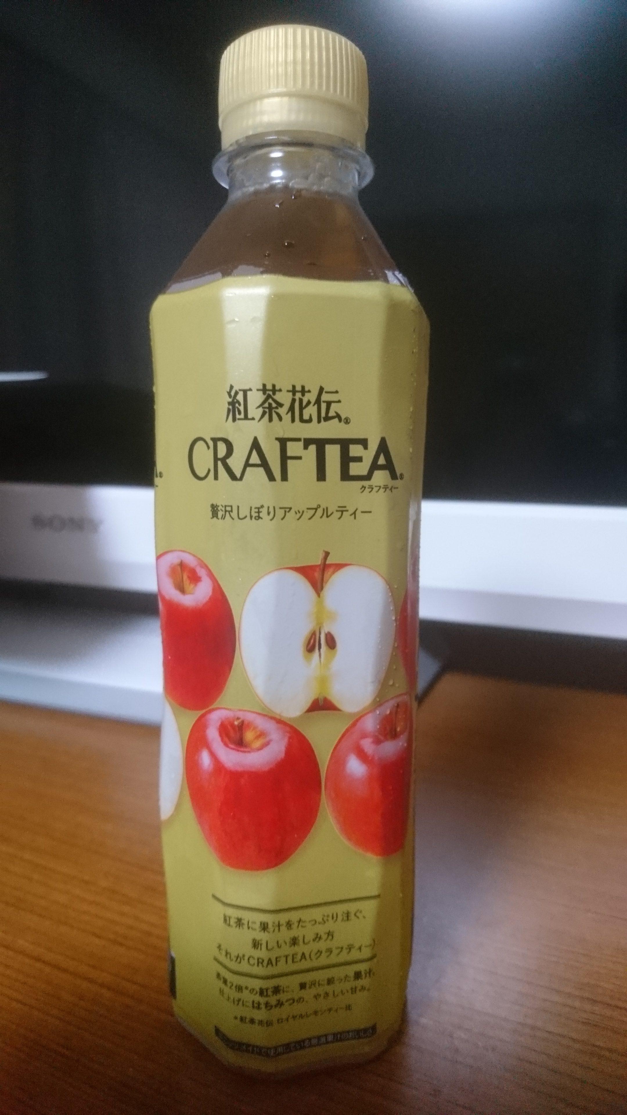 紅茶花伝CRAFTEA(クラフティー)贅沢しぼりアップルティーを飲みました。気になるカロリーは?