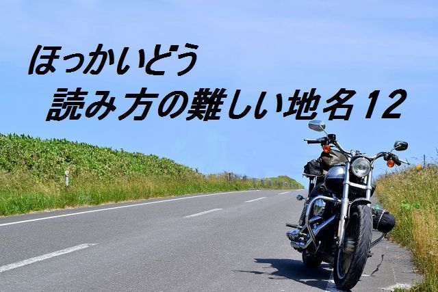 北海道の読み方の難しい地名(12)