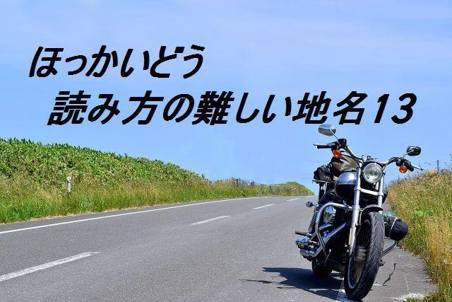 北海道の読み方の難しい地名(13)