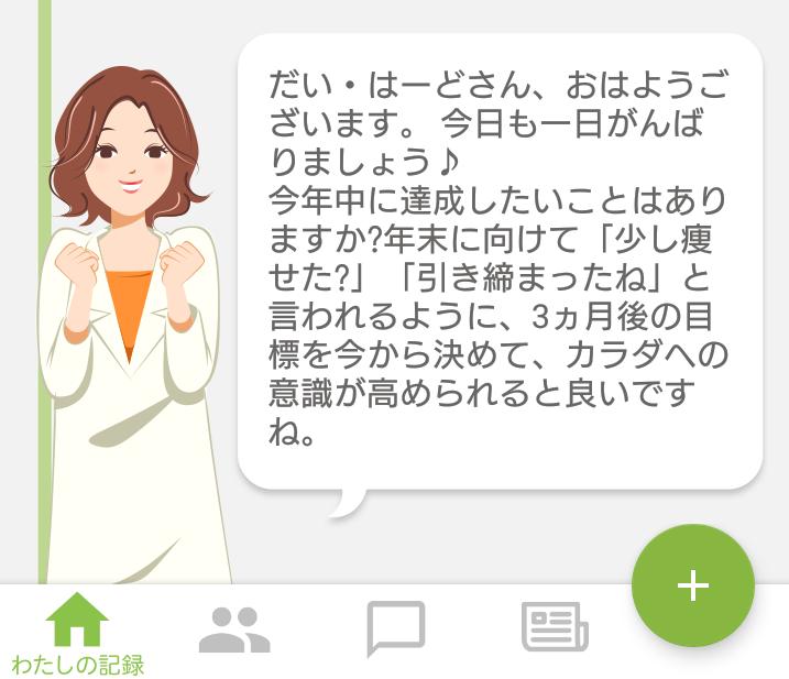 あすけんアプリでレコーディングダイエット フライ定食にドッキリ(8週目)