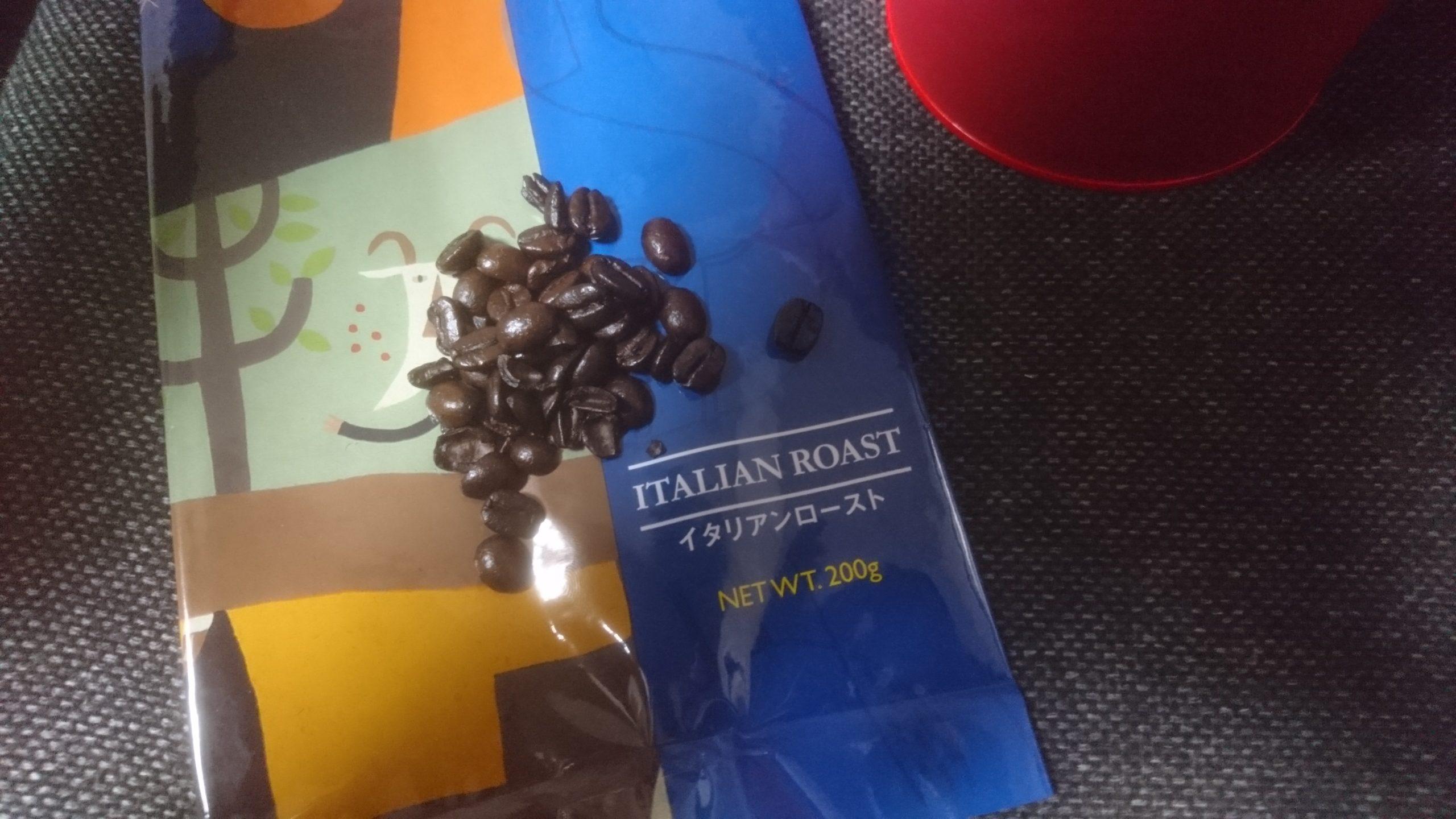 カルディ イタリアンロースト おすすめ!コーヒー豆