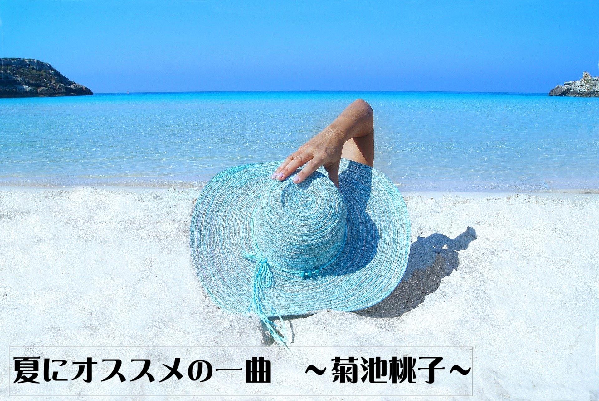 夏色片想い  ~夏に聞きたいオススメ菊池桃子の歌~